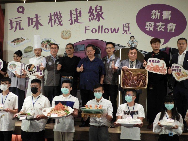 今天新書發表會上,桃捷公司邀請「玩味機捷線 Follow覓」書中店家端出一道道美食。記者高宇震/攝影