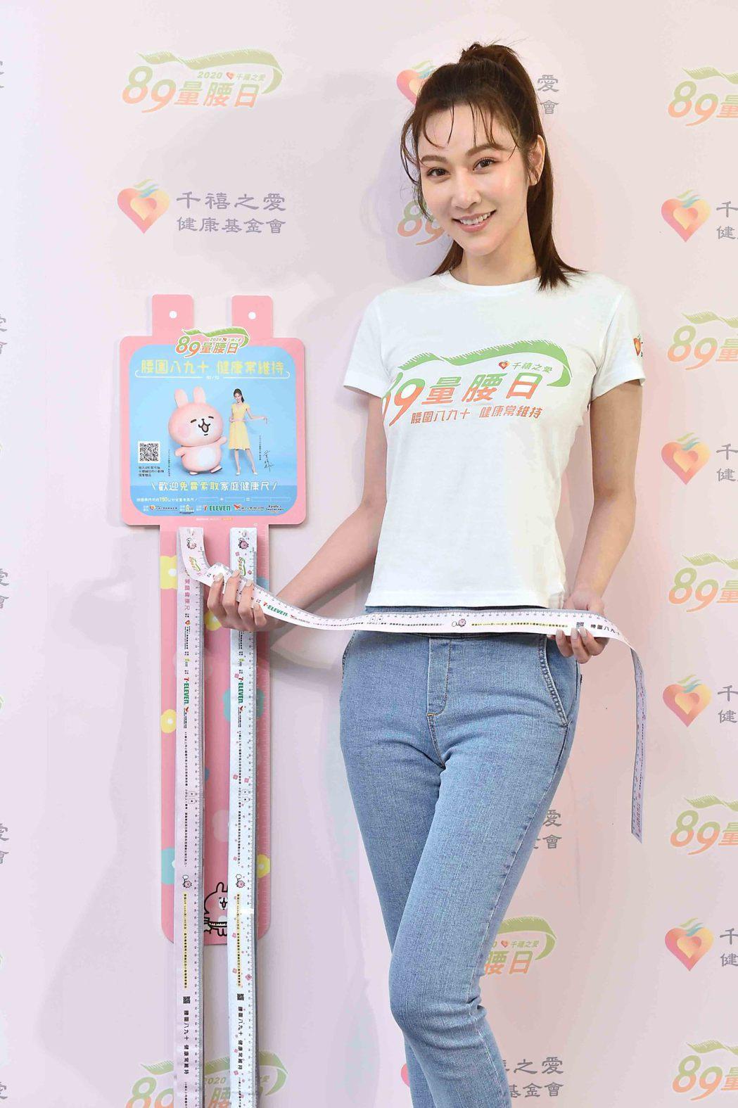 曾莞婷為「千禧之愛89量腰日」擔任健康大使。圖/利眾公關提供