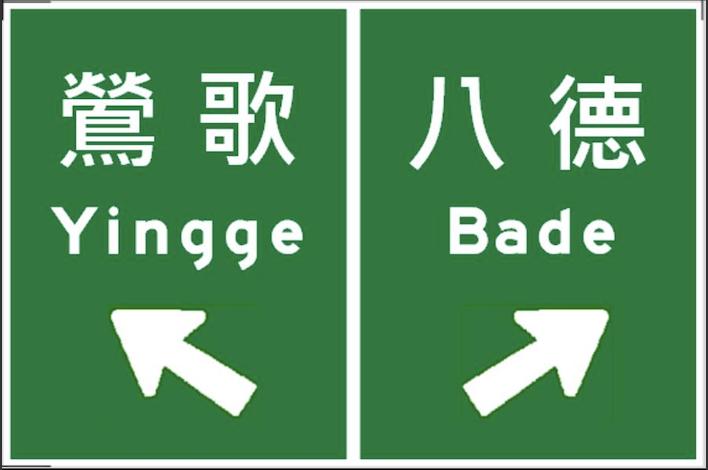對於國道二號鶯歌、八德匝道口指示標誌,運研所最後建議試辦指標樣式。圖/交通部提供