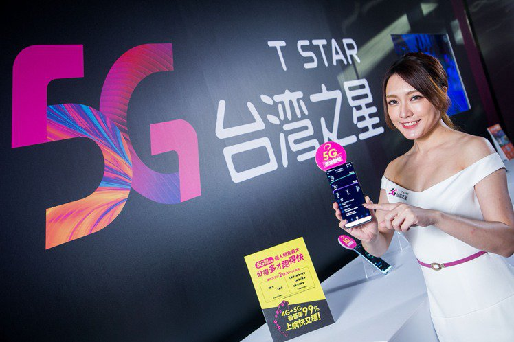 台灣之星5G開台,首創安心的全民5G資費,並獨家提供5G一個月免費試用。圖/台灣...