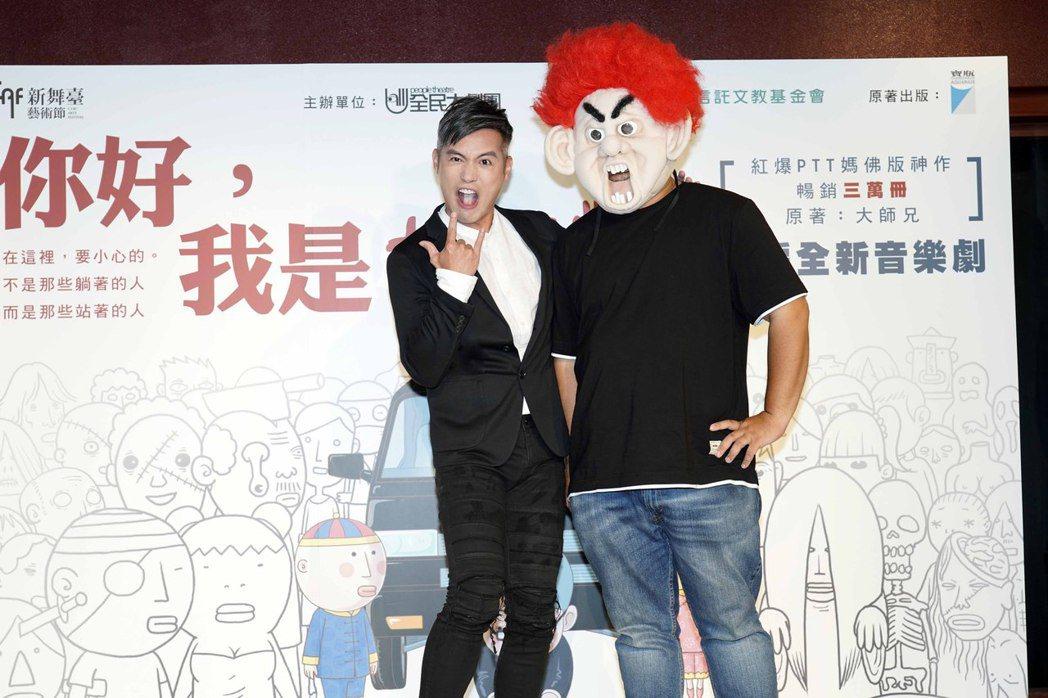 范逸臣(左)與「你好,我是接體員」原著作者大師兄相見歡。圖/全民大劇團提供