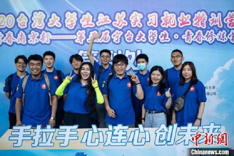 2020台灣大學生江蘇實習就業特訓營暨第五屆寧台大學生青春修煉營開營儀式,3日在南京舉行。圖/中新社