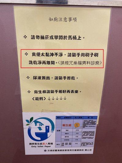 台東南迴鐵路太麻里火車站公廁裡張貼如廁注意事項,有一項是「糞便太黏沖不乾淨,請隨...