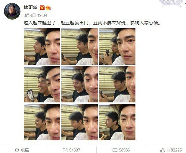 趙又庭與妻女視訊放閃,模樣全被林更新拍下。圖/擷自微博