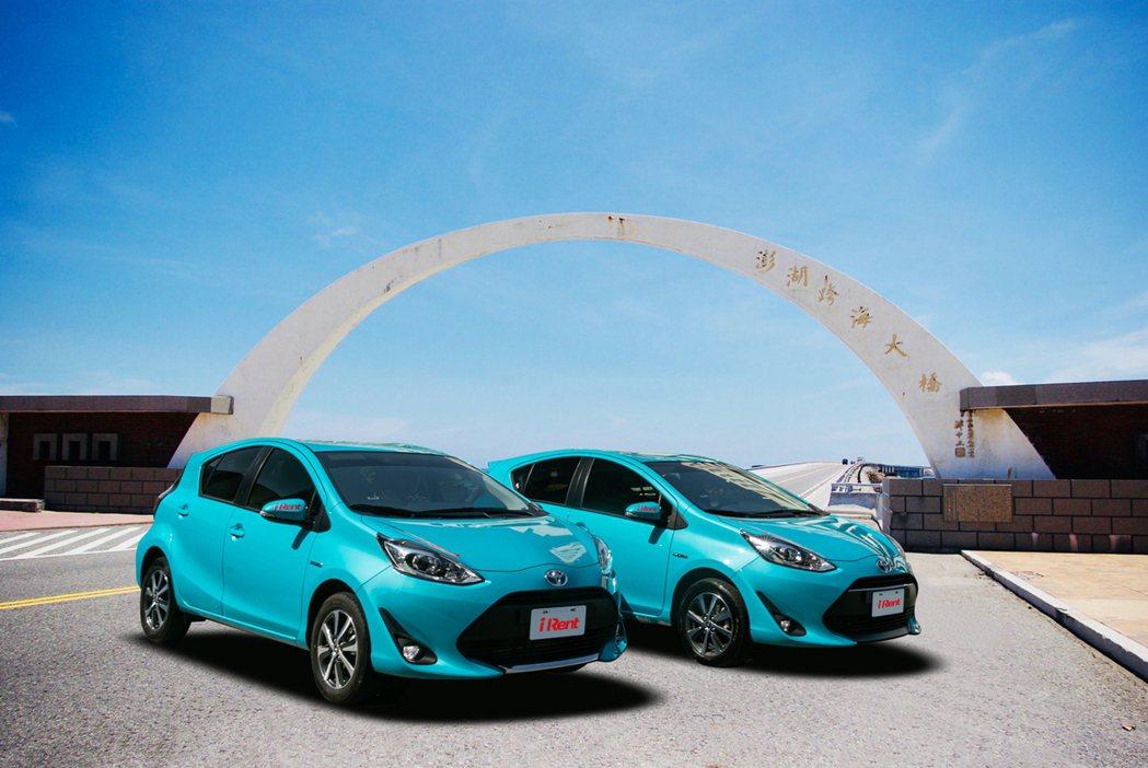 iRent共享汽車進駐澎湖,租金每小時168元,日租1,680元。 圖/和雲行動...
