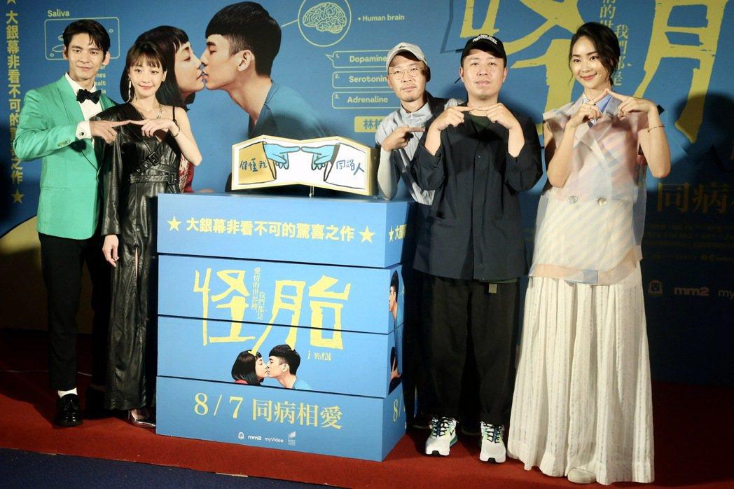 「怪胎」首映會,導演廖明毅(右二)、男女主角林柏宏(左一)、謝欣穎(左二),演員...