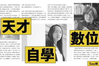 【500談講座報名】唐鳳╳詹宏志|兩代思想菁英的智慧碰撞:天才.自學.數位力