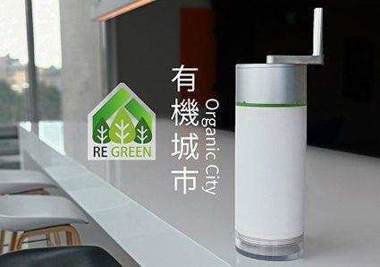 RE Green居家製肥機邀請大眾一起打造有機城市。 中原大學/提供