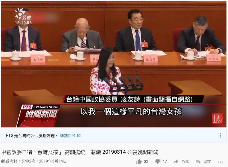 凌友詩於人民大會堂自稱是「平凡台灣女孩」 翻攝自youtube