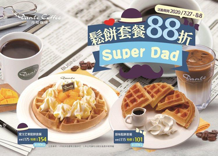 父親節鬆餅88折優惠。圖/丹堤咖啡提供