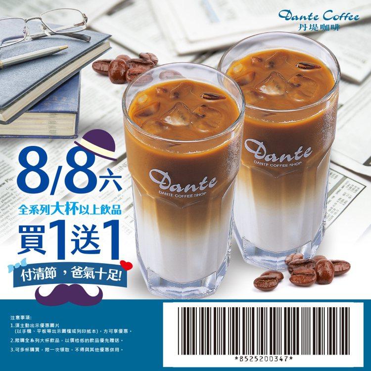 丹堤咖啡父親節買1送1。圖/丹堤咖啡提供