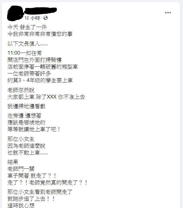 嘉義縣民雄鄉某幼兒園開辦的暑期安親班,日前被網友在地方臉書社團投訴疑似有不當管教爭議。圖/擷取自地方臉書社團