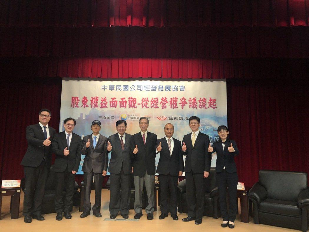 中華民國公司經營發展協會與福邦證券4日舉辦「股東權益面面觀-從經營權爭議談起」論...