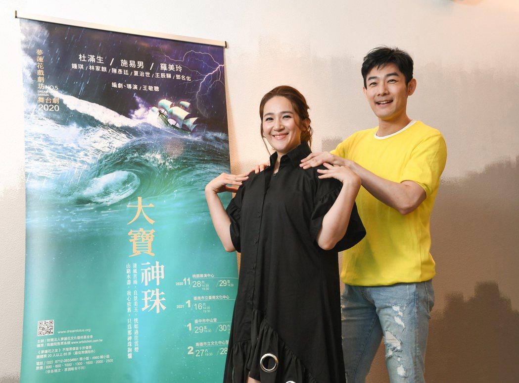 施易男(右)、羅美玲首度合作演出音樂劇「大寶神珠」。圖/夢蓮花文藝基金會提供