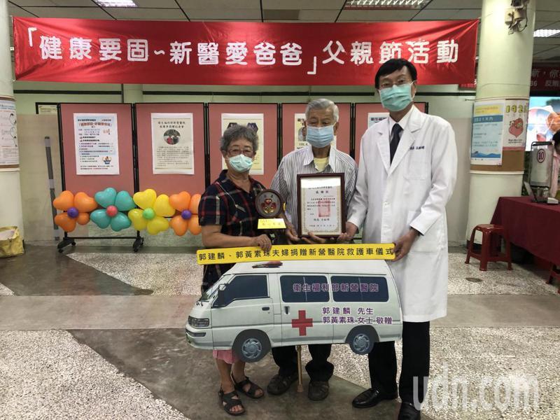 台南市新營區資深志工夫婦郭建麟(中)、郭黃素珠(左一)長期幫助弱勢,今捐款購置救護車給衛福部新營醫院。圖/醫院提供