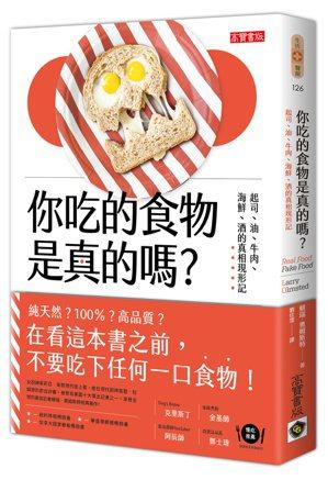 .書名:你吃的食物是真的嗎?:起司、油、牛肉、海鮮、酒的真相現形記.作者:賴...