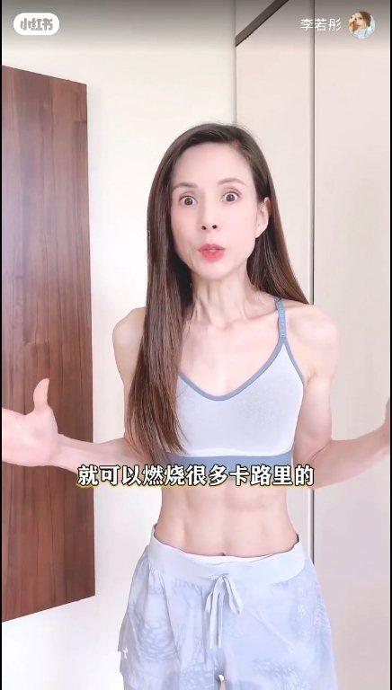 李若彤在網上曝光影片分享瘦身秘技。圖/擷自小紅書