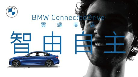 車壇唯一雲端商店開張! BMW ConnectedDrive全面革新用車思維