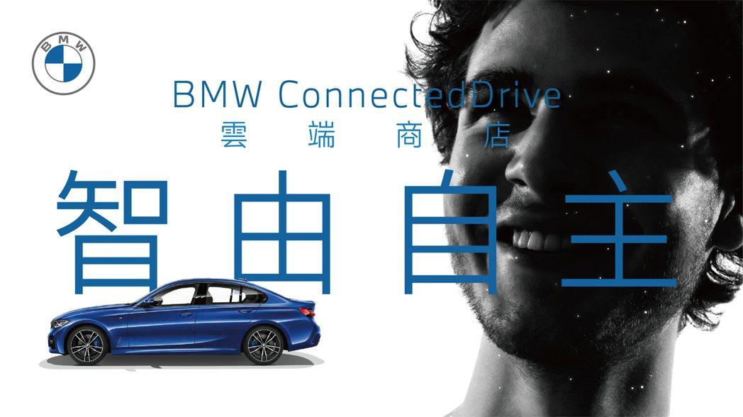 智由自主 操之在你-BMW ConnectedDrive雲端商店車壇唯一,全面革...