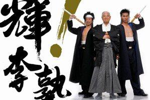 蔡亦竹/「我是不是我的我」?日系哲人總統李登輝的中心思想