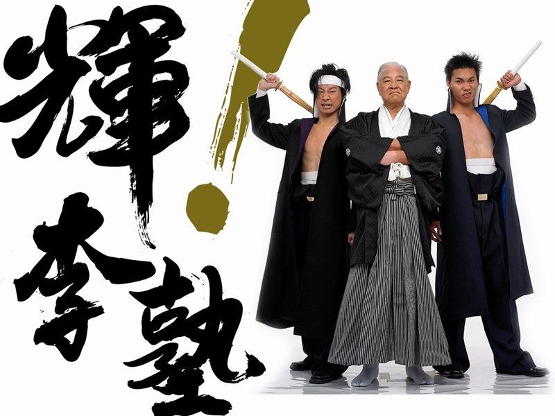 李登輝受日本哲學影響深遠。圖為代言「李塾」網站宣傳圖。 圖/李塾提供