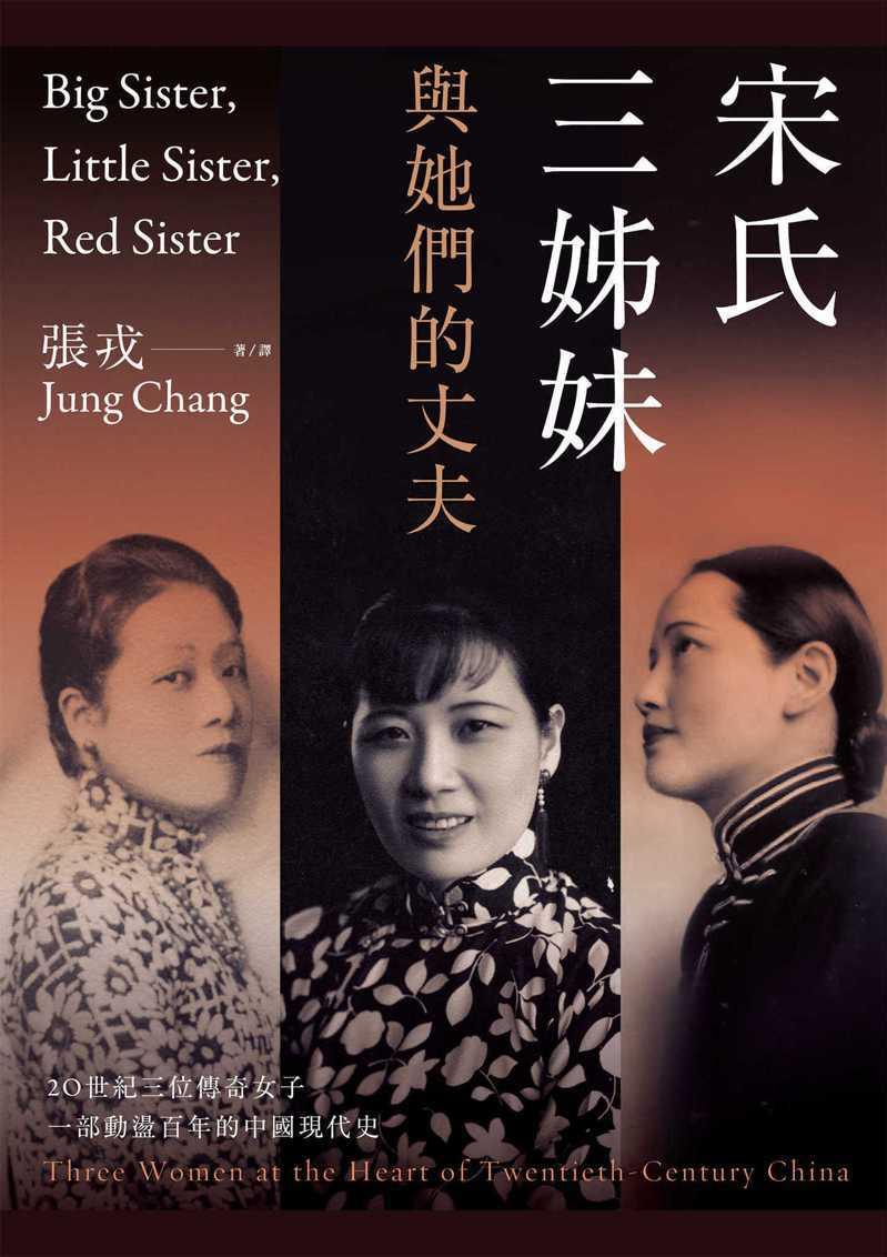 書名:《宋氏三姊妹與她們的丈夫:20世紀三位傳奇女子,一部動盪百年的中國現代史》 作者:張戎(Jung Chang) 出版社:麥田/城邦文化 出版時間:2020年7月28日