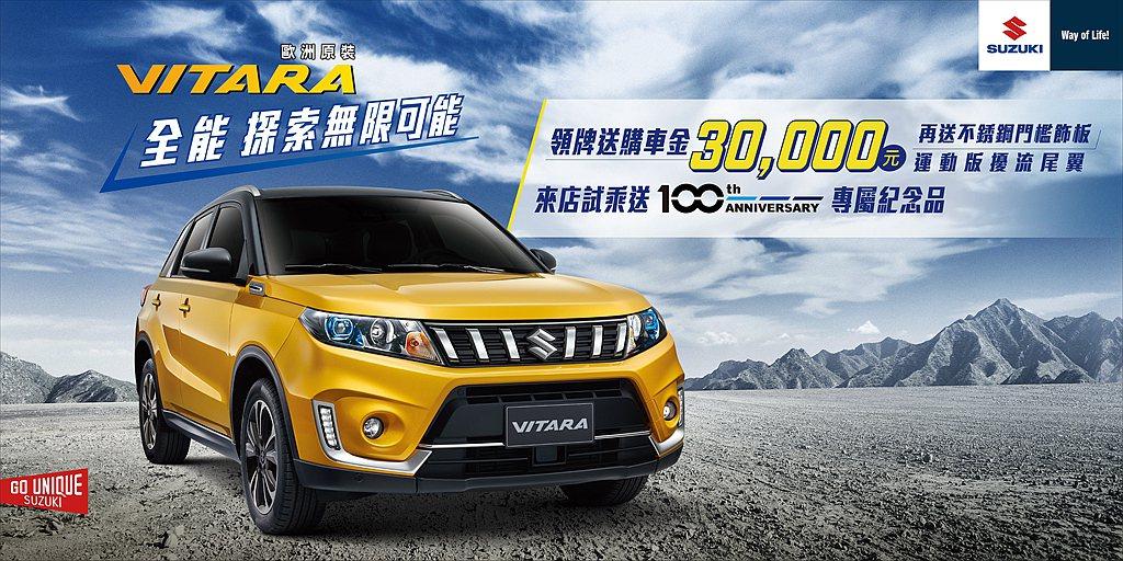 Taiwan Suzuki持續加贈好禮!凡於本月底前Vitara車系領牌即送30...