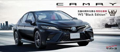 """歡慶Toyota Camry誕生40周年 推出""""WS""""Black Edition日規特仕版車型!"""