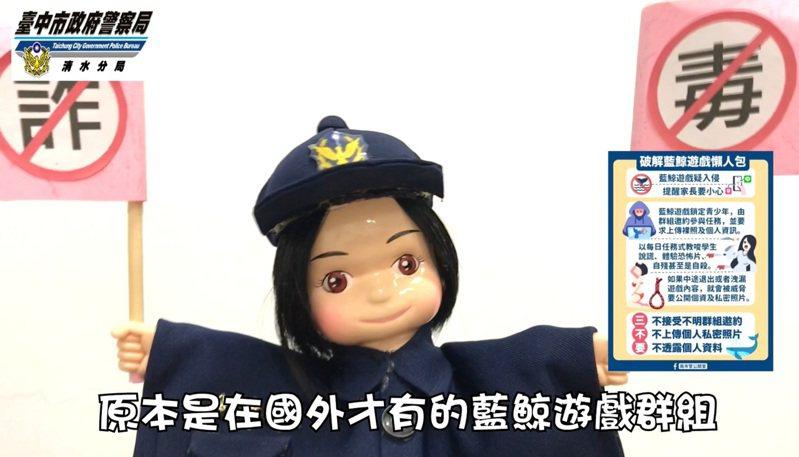 台中市清水警分局的小女警布袋戲偶,宣導預防犯罪等問題。圖/警方提供