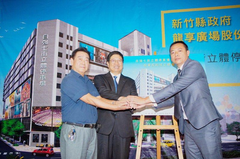 新竹縣政府去年與龍享廣場股份有限公司簽訂「竹北市自強七街立體停車場BOT案」興建營運契約。圖/聯合報系資料照