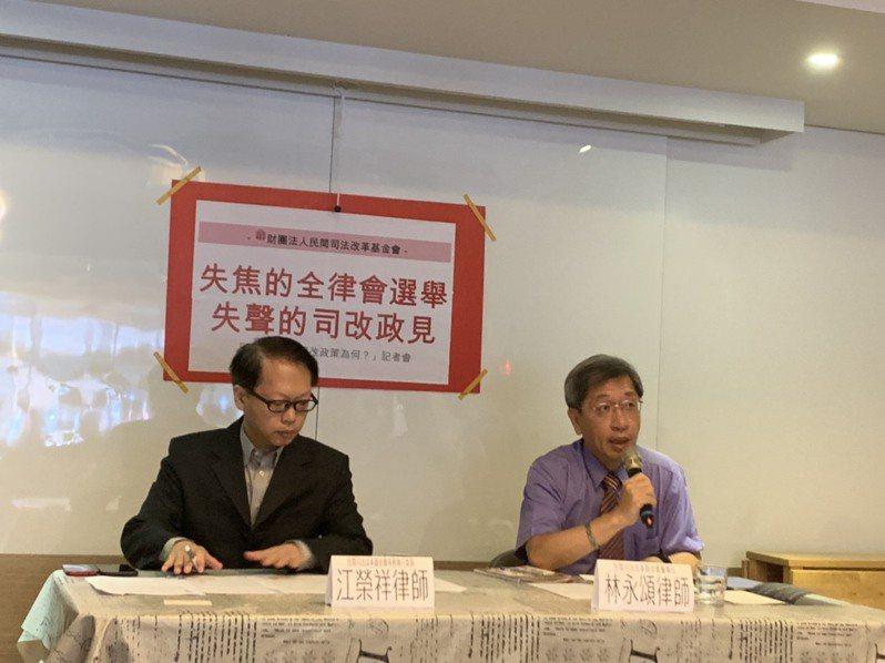 民間司改會今質疑主要參選全律會幹部的「台灣律師隊」與「全國律師隊」競爭激烈,但政見焦點都集中在會費高低、酬金多寡與業務範園等利益問題,被質疑是利益團體的內戰,無法贏得社會的尊敬。記者賴佩璇/攝影。