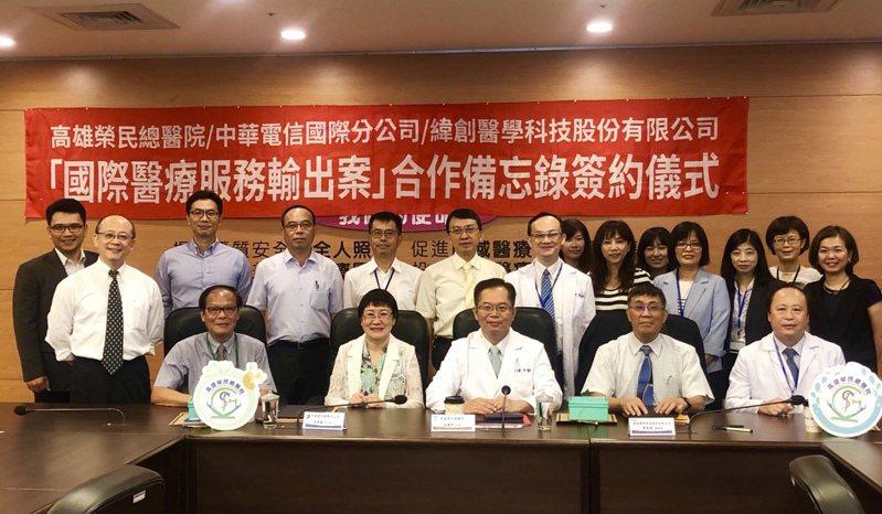 緯創攜手高雄榮總與中華電信,向海外輸出智慧醫療。圖/緯創醫學提供