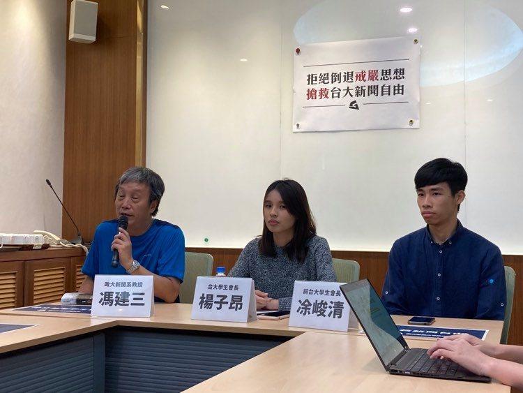 台大學生會今召開記者會提出三點訴求,希望保障學生媒體與一般媒體一致的資訊通知與採訪權。圖/台大學生會提供