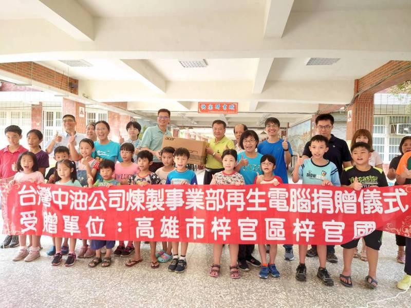 台灣中油公司煉製事業部代表中油捐贈30台再生電腦給梓官國小。圖/中油提供