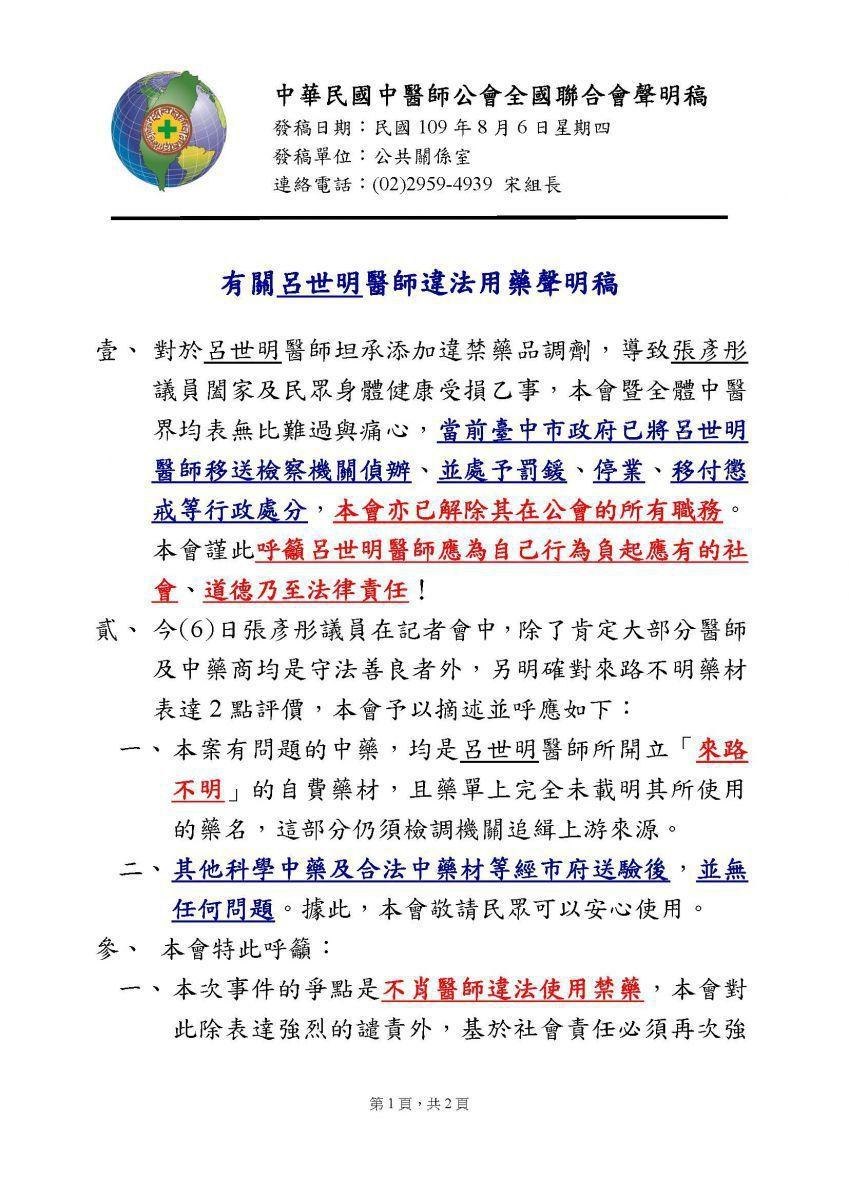 中醫師公會全聯會今發聲明譴責中醫師呂世明。記者楊雅棠/翻攝