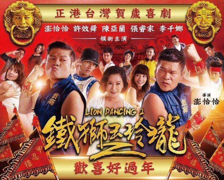 「鐵獅玉玲瓏」是澎恰恰、許效舜事業代表作,第一集賣破8千萬。圖/摘自臉書