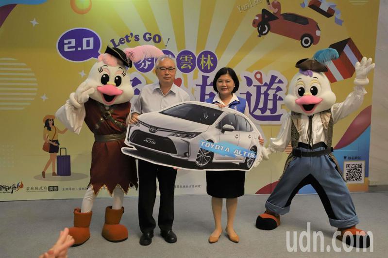 「遊雲林抽汽車送農場」最大獎為價值70萬的TOYOTA汽車,等待幸運遊客開回家。圖/雲林縣政府提供