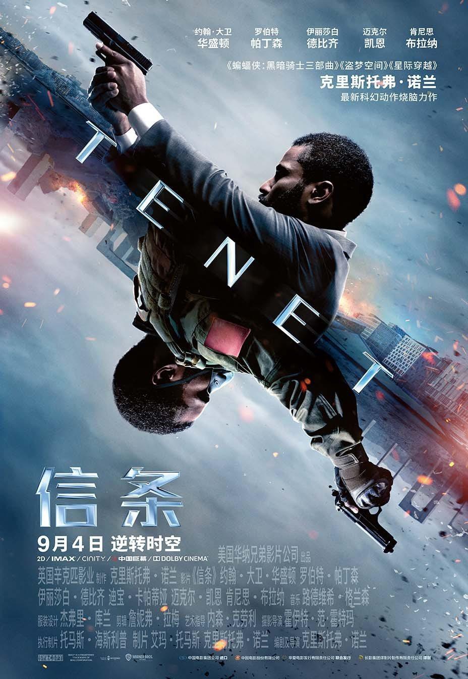 「天能」的中國大陸海報已註明9月4日上映。圖/摘自hollywoodreport...