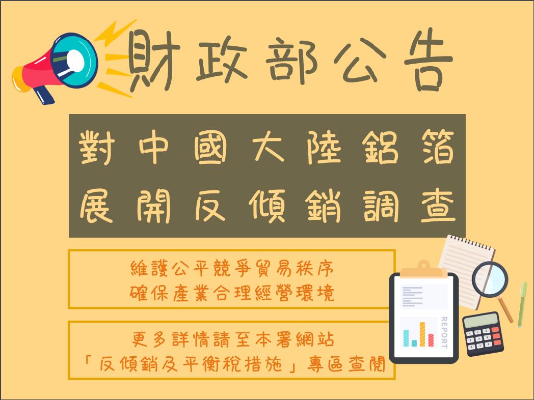 財政部針對中國大陸產製進口特定鋁箔展開反傾銷調查。關務署/提供