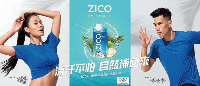 ZICO樂酷今年邀請陽光名模王麗雅和有「台灣最速男」之稱的金牌國手楊俊瀚擔任品牌...