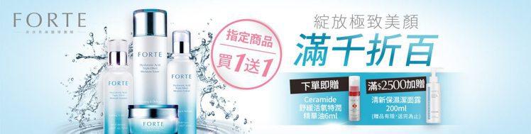 FORTE玻尿酸三重水潤系列,現推出指定商品買一送一優惠。 圖/台塑生醫 提供