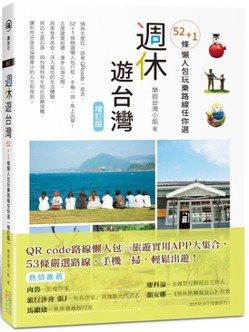 《週休遊台灣:52條懶人包玩樂路線任你選》 圖/四塊玉文創提供