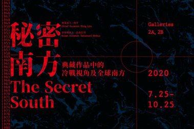【展覽新訊】重返歷史,再創想像:北美館典藏展《秘密南方》中的冷戰視角與全球南方