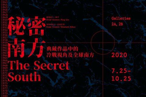 《秘密南方》企圖以藝術從台灣出發望向南方,透過北美館典藏作品串起台灣、東南亞與全...
