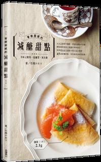 《零罪惡感的減醣甜點》 圖/台灣角川提供