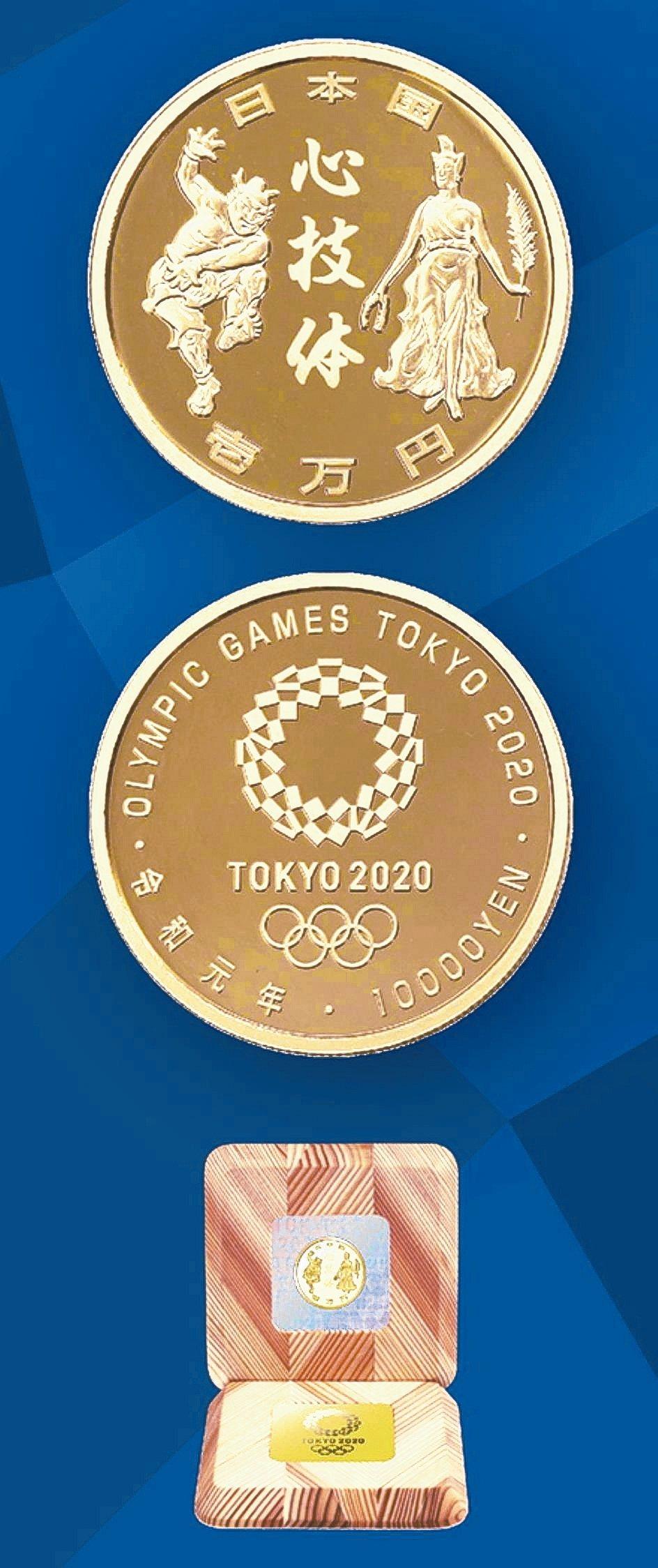 東京2020奧運第三系列紀念幣之勝利及榮光心技體精鑄金幣。 臺銀/提供