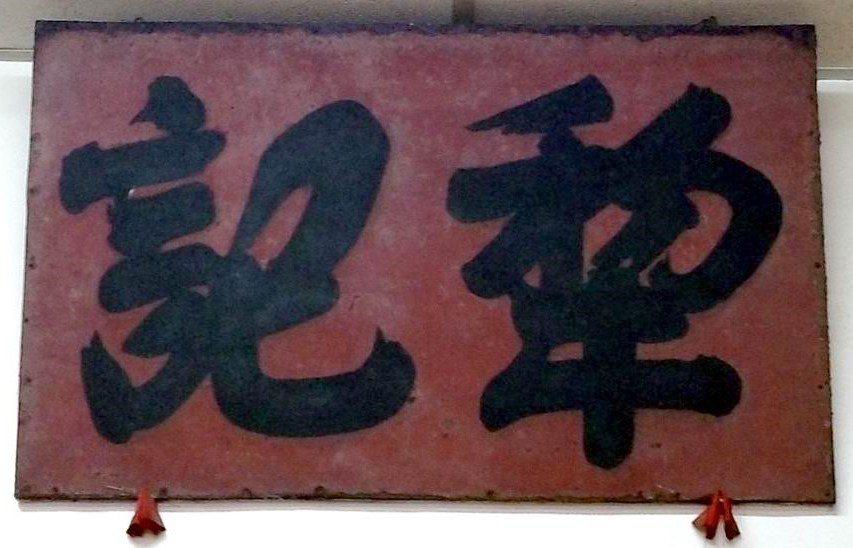 走進店內就可看見開店傳承迄今,已有125年歷史的「犂記」兩字牌扁。 社口犂記餅店...