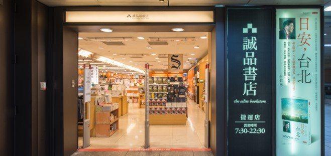 位於台北車站M8的「誠品捷運店」將於8月29日關閉。 圖/截自誠品官網