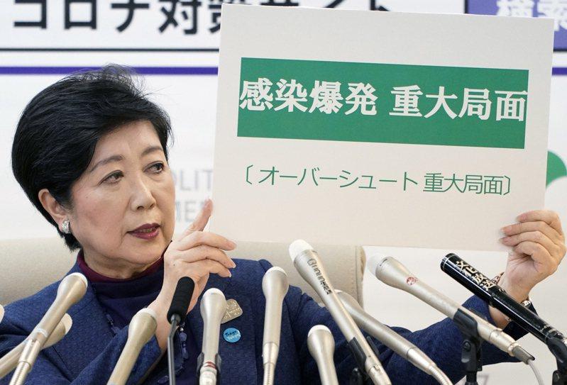 日本東京今天新增462例新冠肺炎確診,連續11天超過200例,東京都將設2所新冠肺炎專用醫院。圖為東京都知事小池百合子。(歐新社)