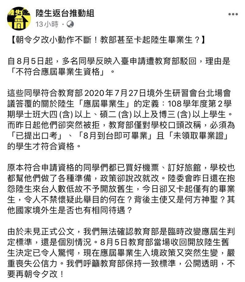 陸生團體表示,有應屆畢業陸生返台遭我政府拒絕。圖/取自陸生返台推動組臉書